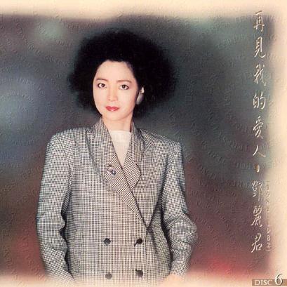 再见我的爱人6(1981-1982)