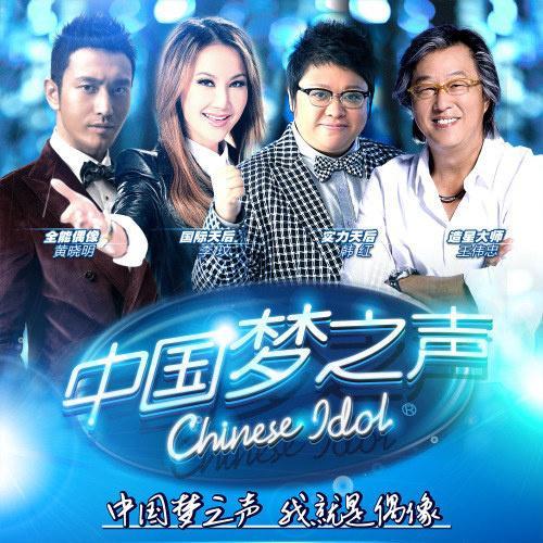 中国梦之声第一季 第十五期 总决赛