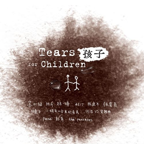 孩子 Tears For Children