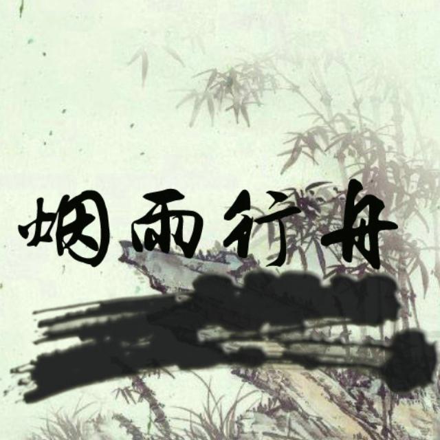 烟雨行舟(cover:伦桑)