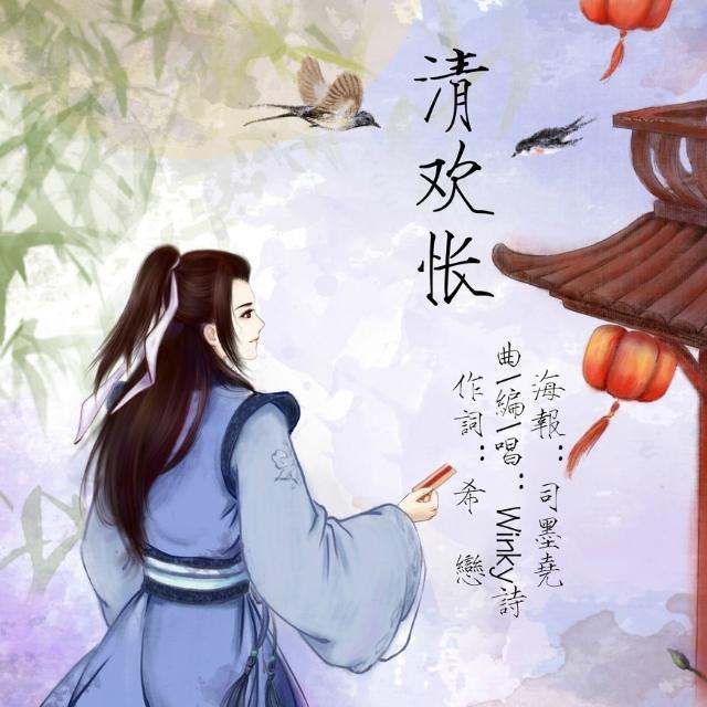 winky诗 - 网易云音乐