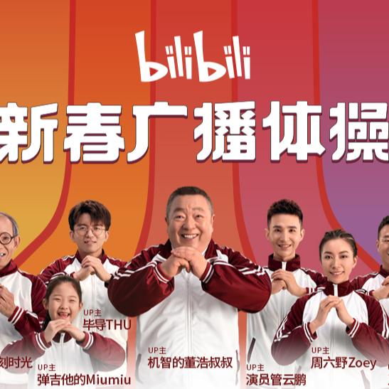 哔哩哔哩新春广播体操