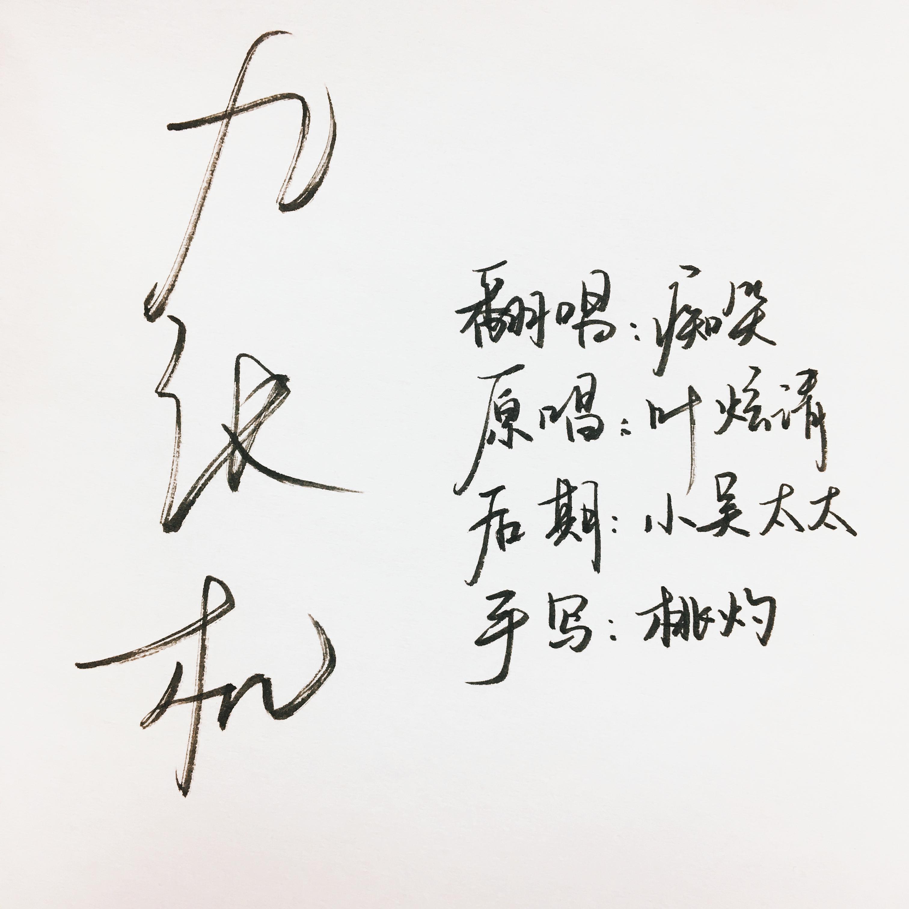 九张机(cover 叶炫清)