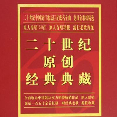 二十世纪原创经典典藏 龙凤金歌榜