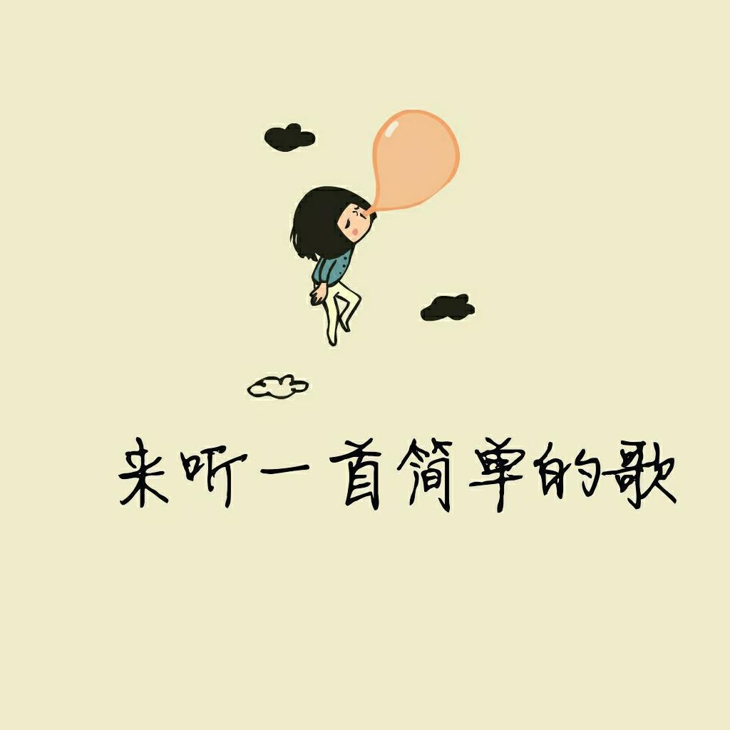 一些简单的歌和一些快乐心情