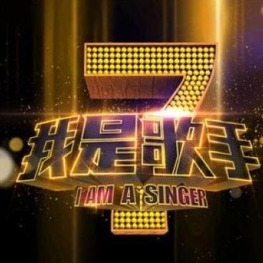 我是歌手第一季 第11期