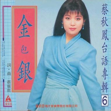 蔡秋凤台语专辑6 金包银