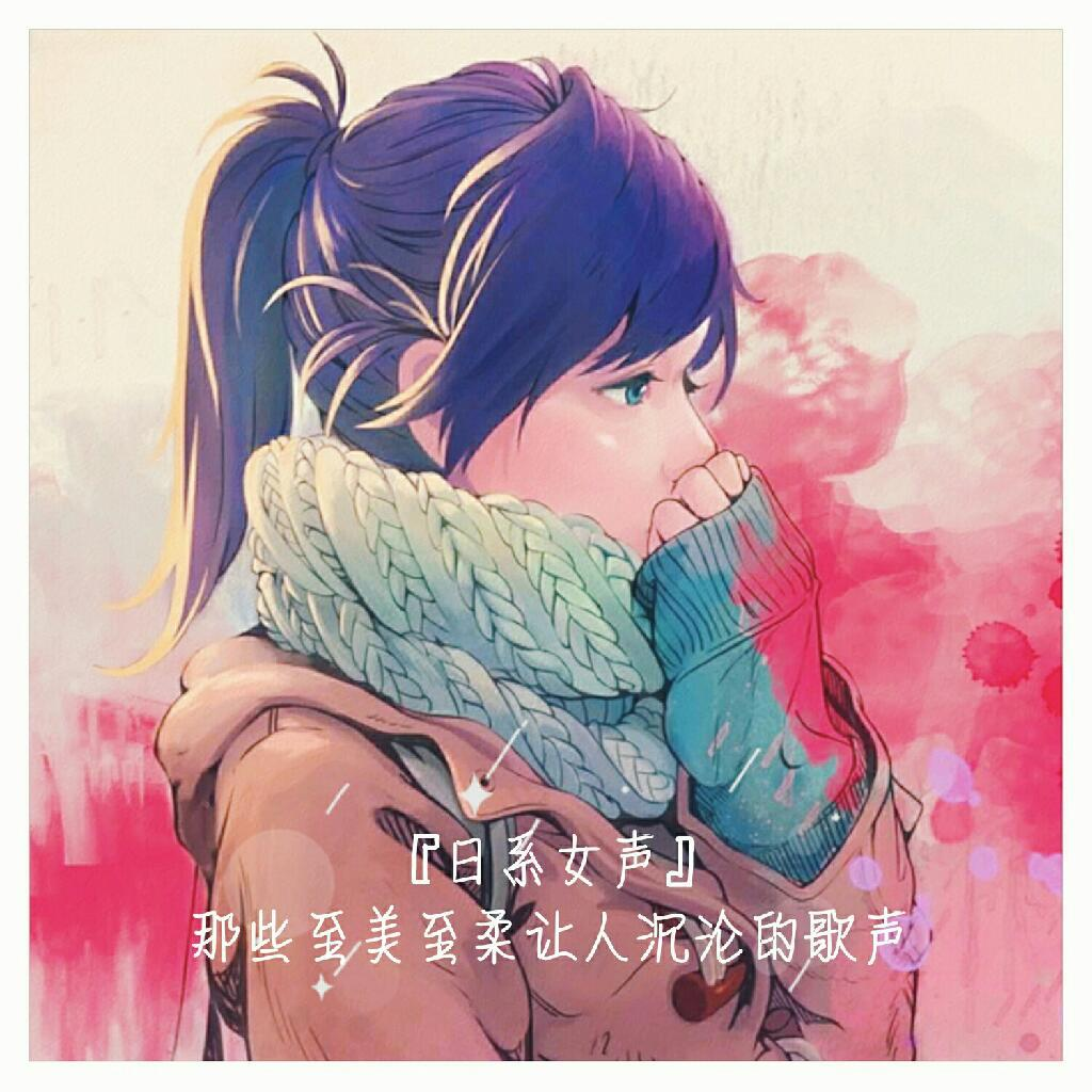 ☆日系女声|那些至美至柔让人沉沦的歌声