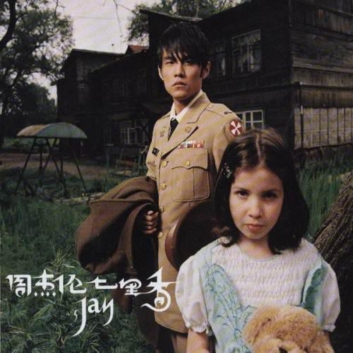 周杰伦《七里香 》2004