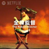 电影流浪地球OST/BGM/原声带/原声大碟/配乐 - 歌单 - 网易云音乐