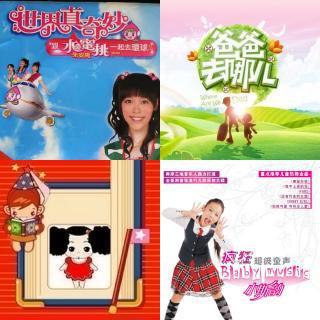 爸爸去哪儿 原声带 3 小龙人 收藏分享 03:14 樊竹青 经典动画歌曲