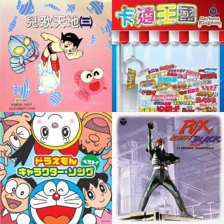 卡通片主题曲 - 网易云音乐