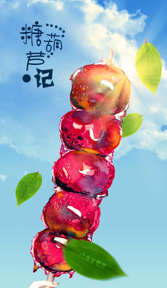 糖葫芦记(剧情版)