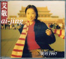 我的1997 EP