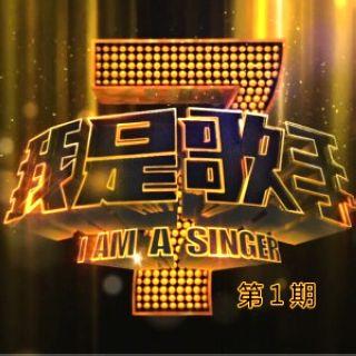 我是歌手第一季 第1期
