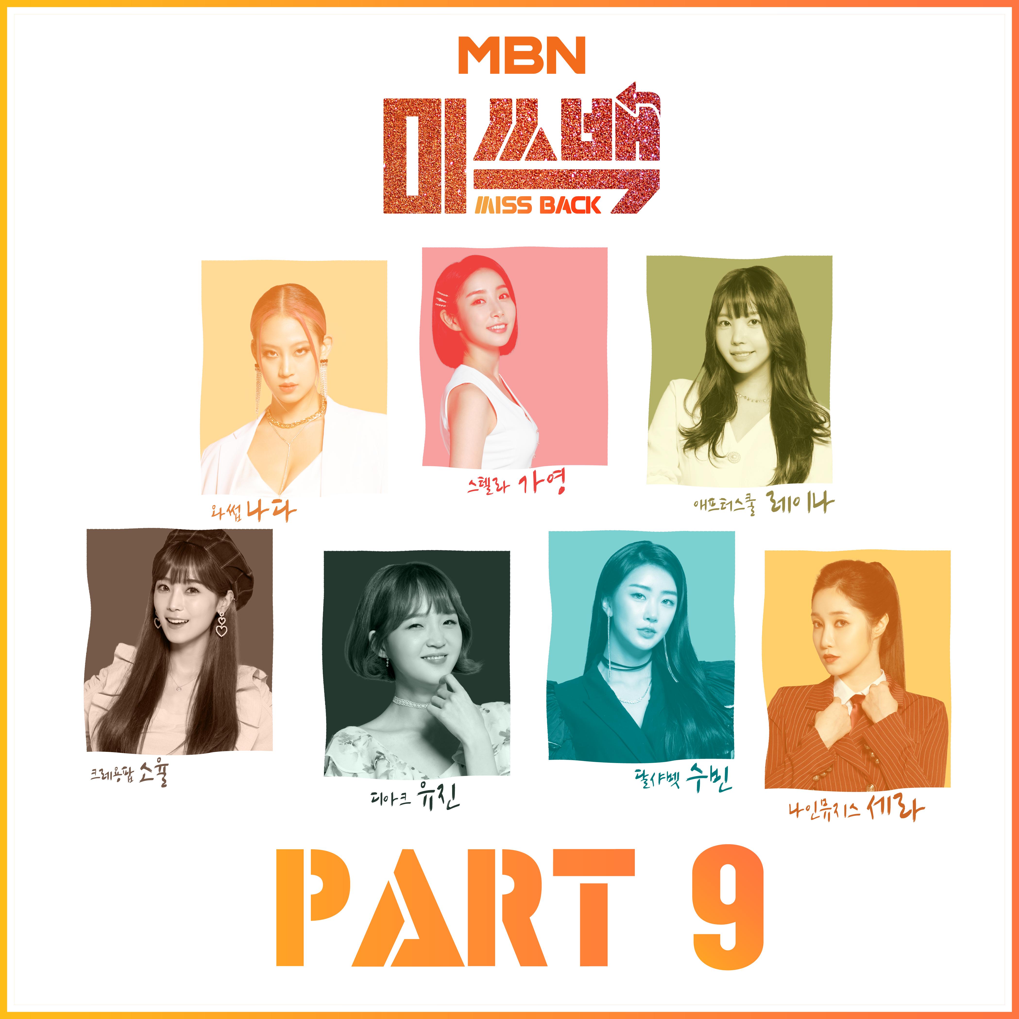 MBN 미쓰백 Part.9