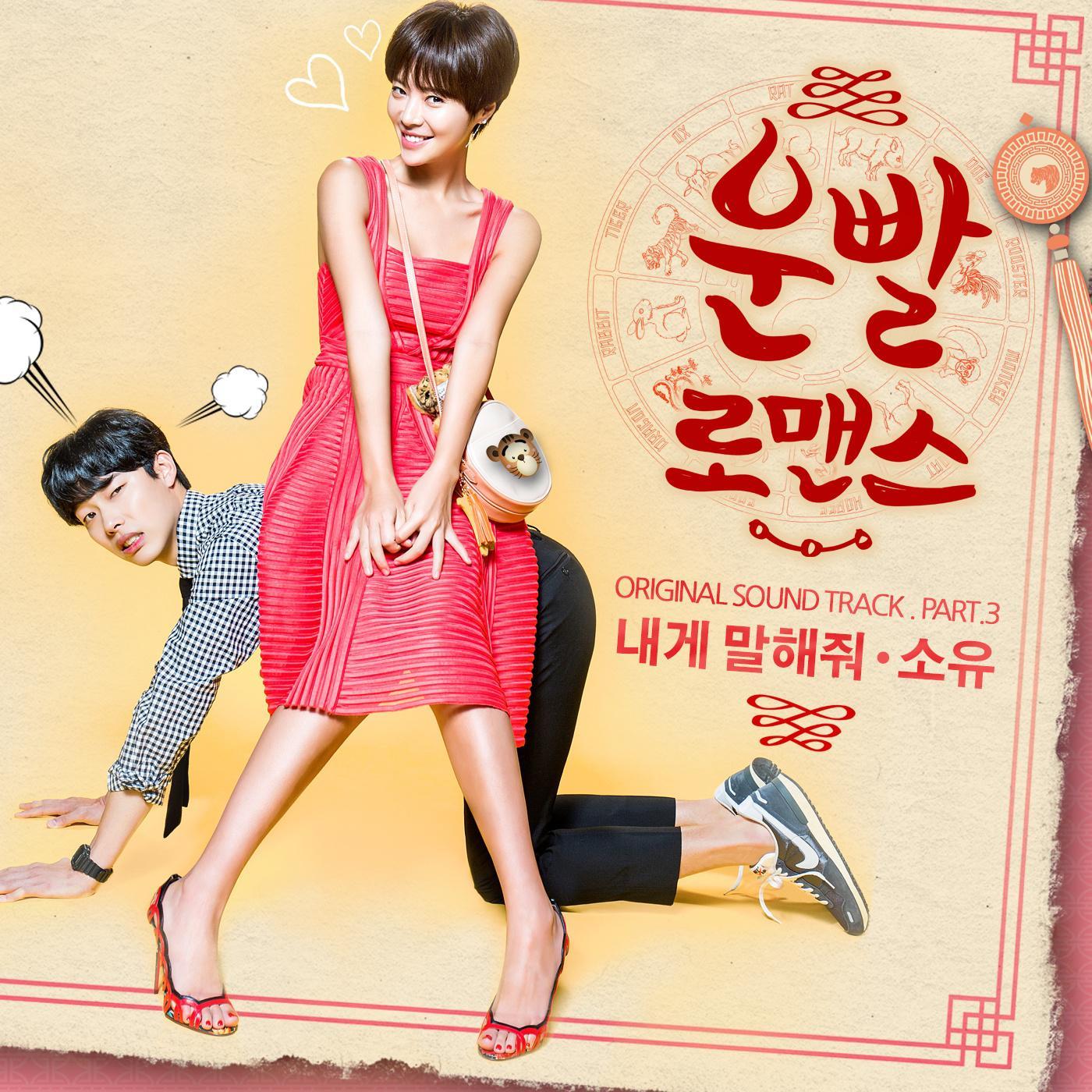 昭宥 - 告诉我吧(好运罗曼史 OST Part.3)