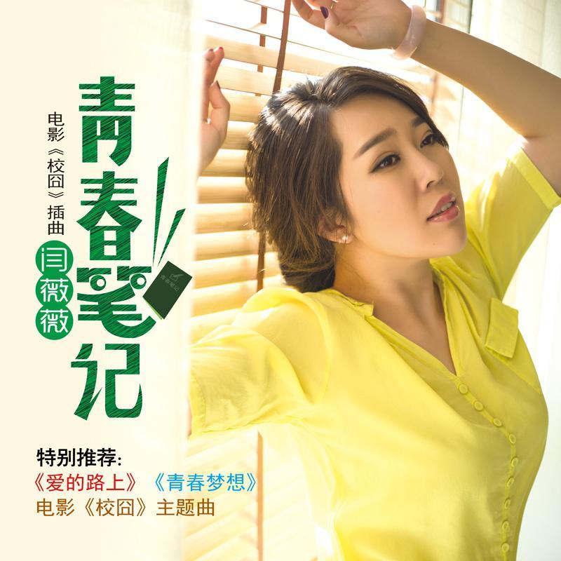 青春梦想(电影《校囧》主题曲)