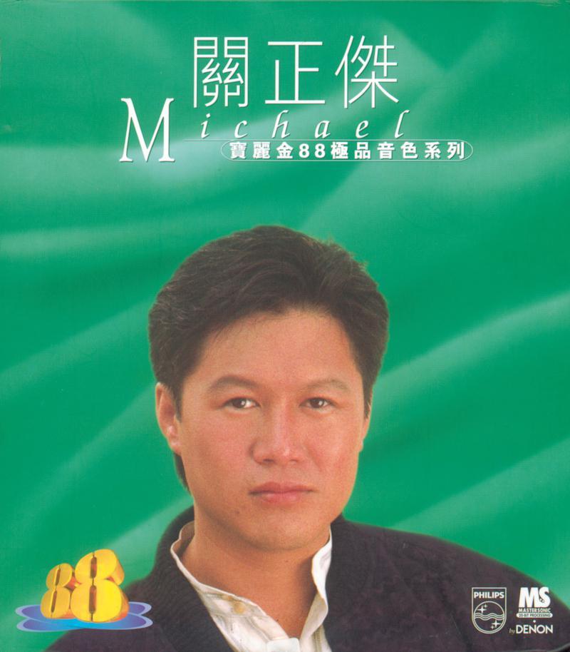 宝丽金88极品音色系列 - 关正杰 2 (Disc 2)