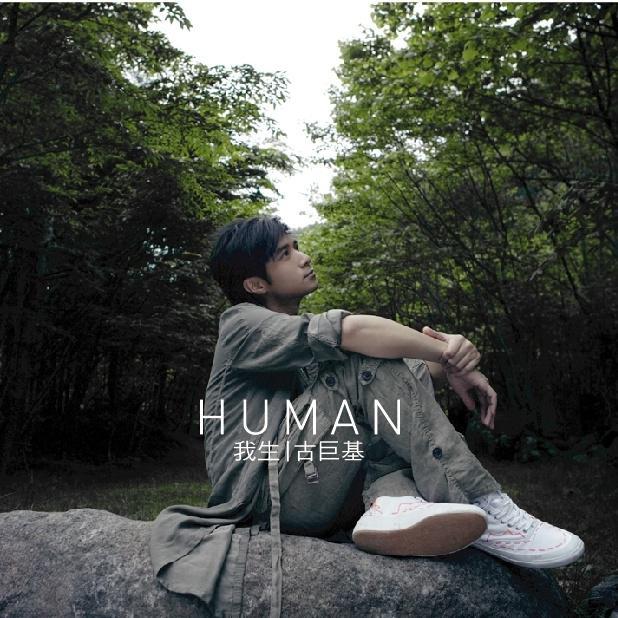 Human 我生
