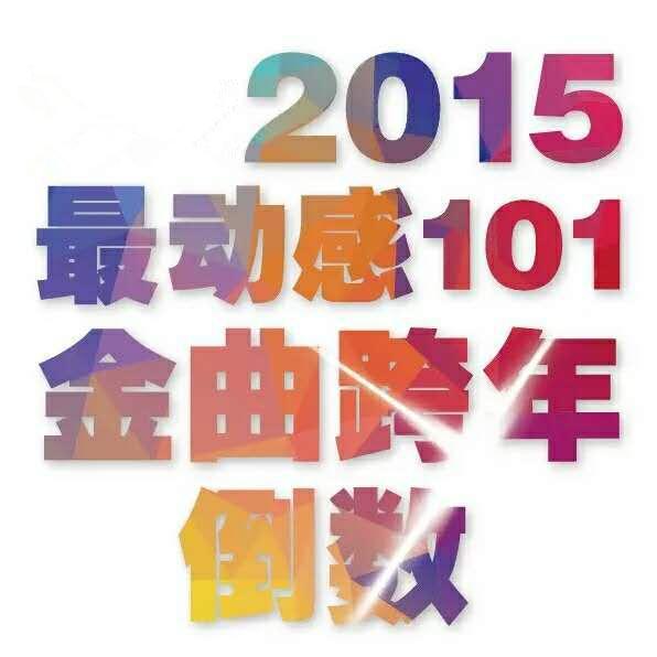 2015最动感101金曲倒数(精选歌曲) - 歌单 - 网