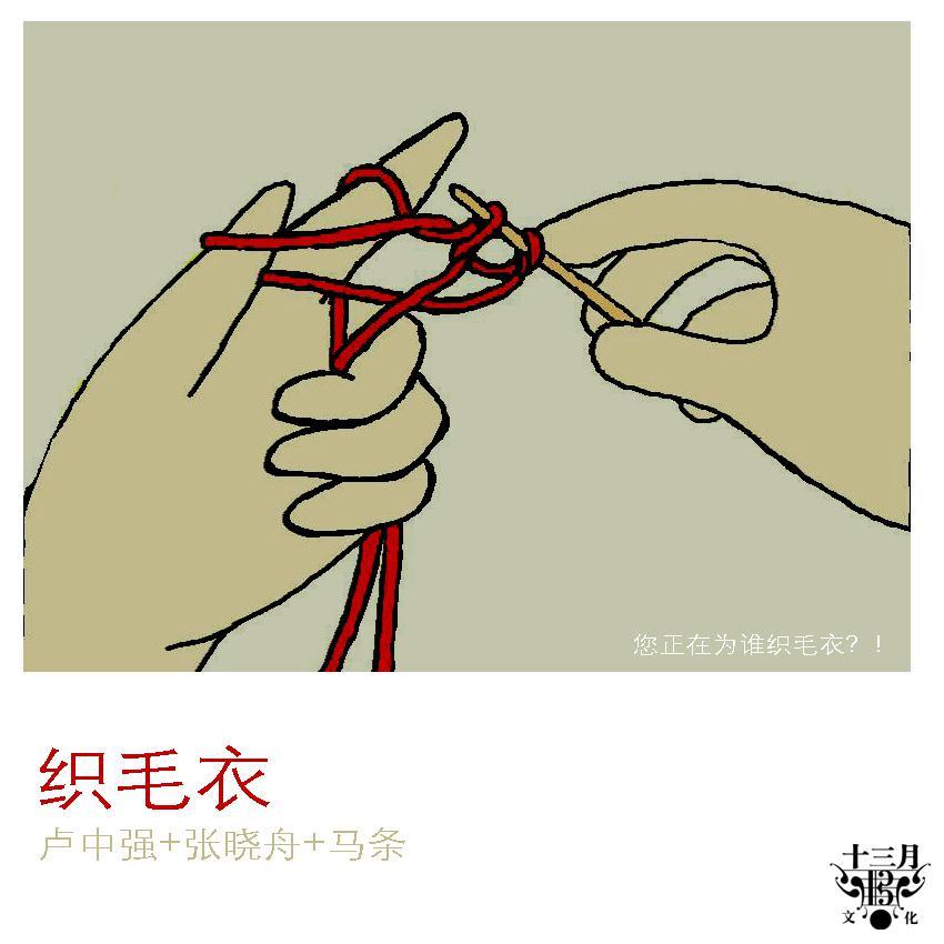 织毛衣吉他谱-黄蔚的喜欢 LOFTER