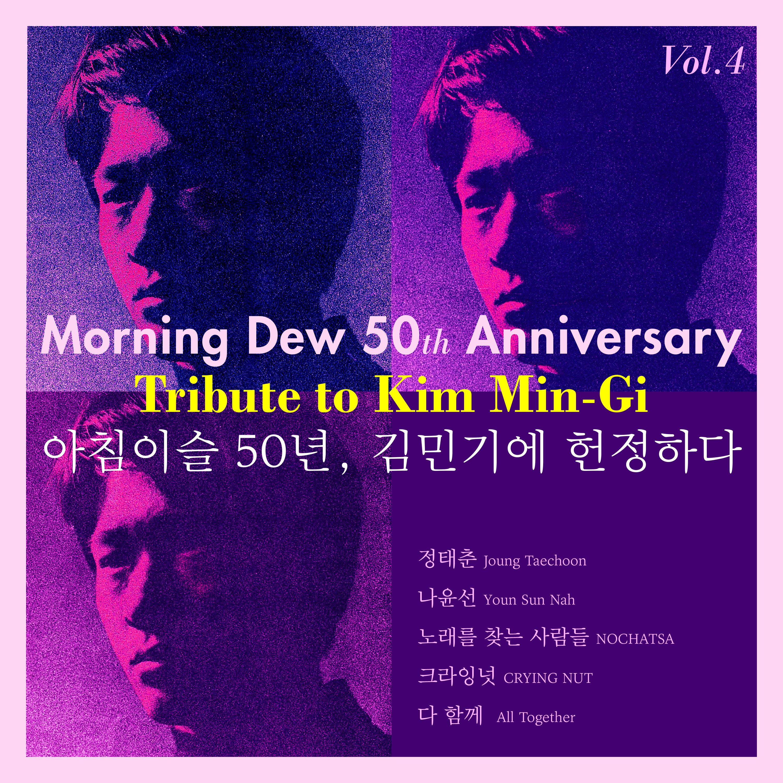 아침이슬 50년, 김민기에 헌정하다 Vol.4