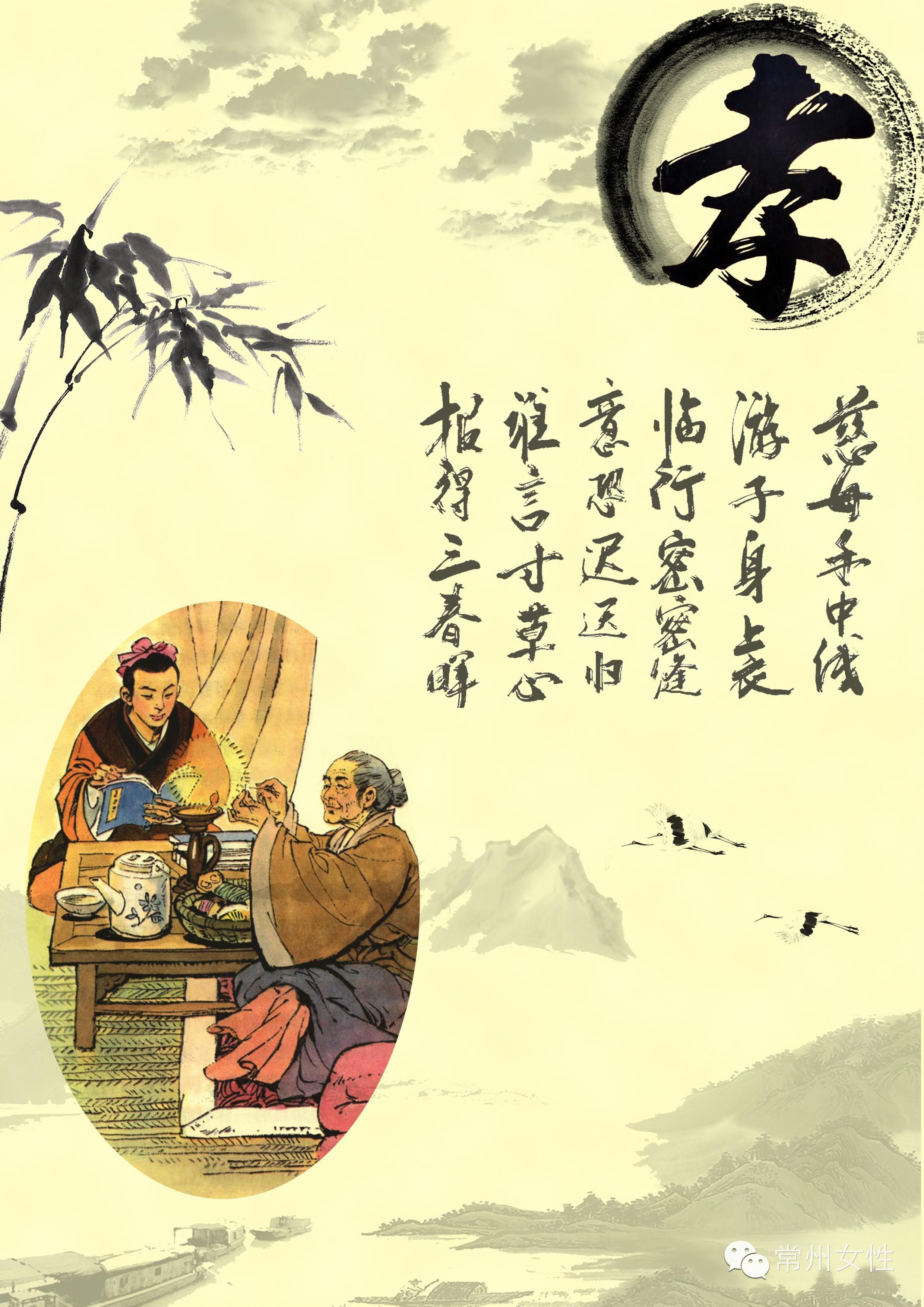 游子吟(编曲版)