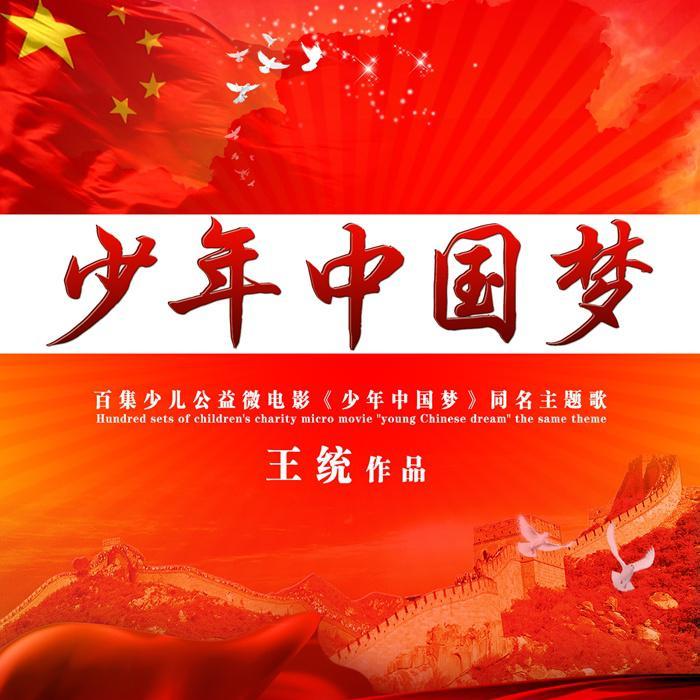 少年中国梦 (京剧对唱版)