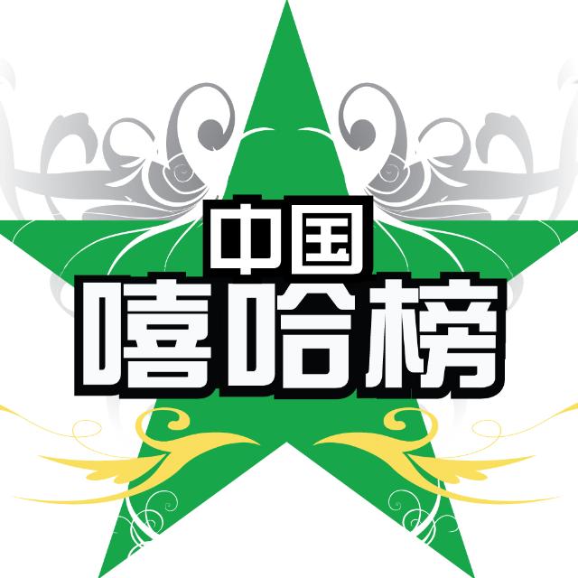 中国嘻哈榜