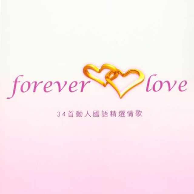 Forever Love 34首动人国语精选情歌