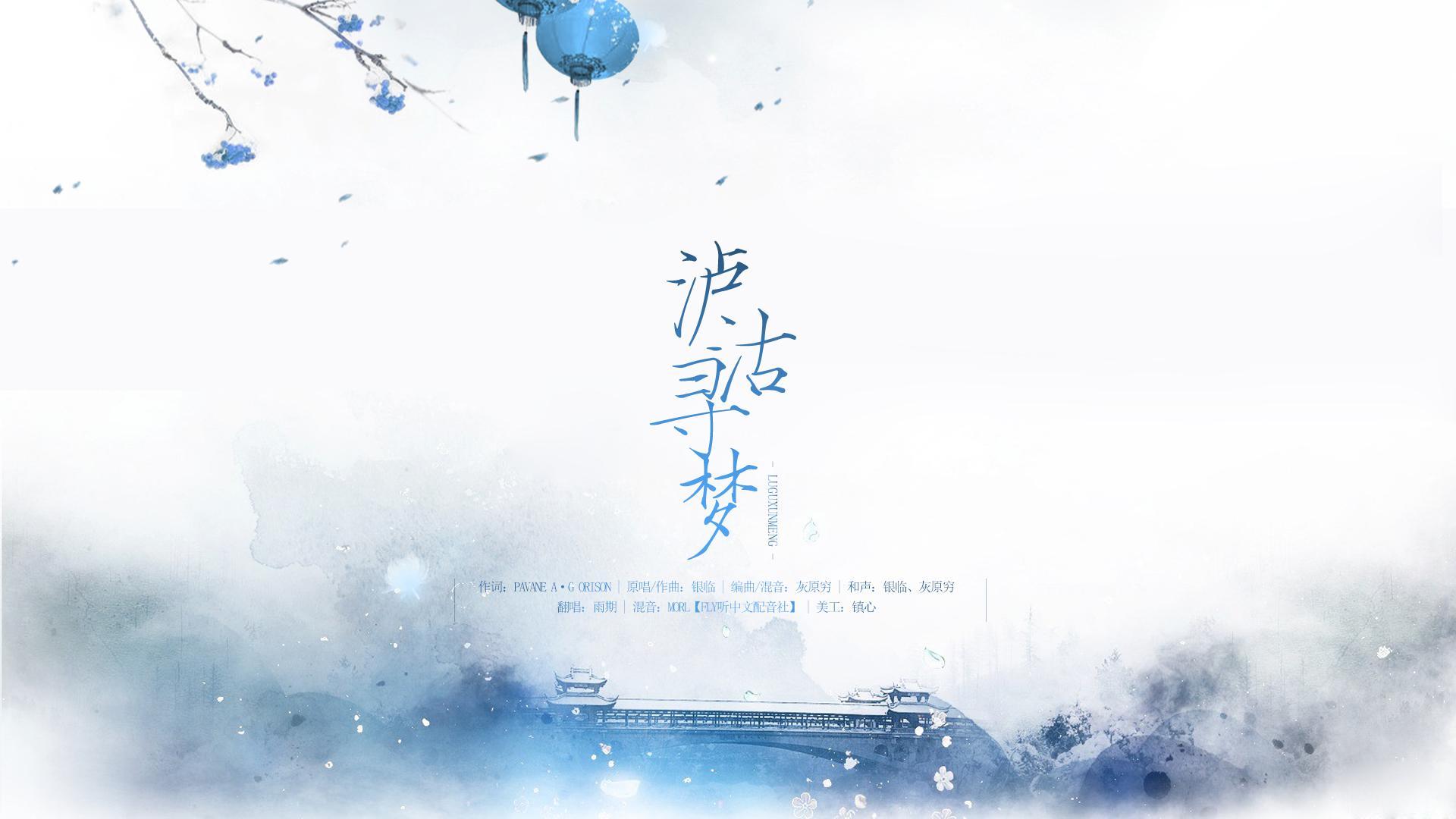 水墨江南(cover:少司命) - 雨期 - 网易云音乐