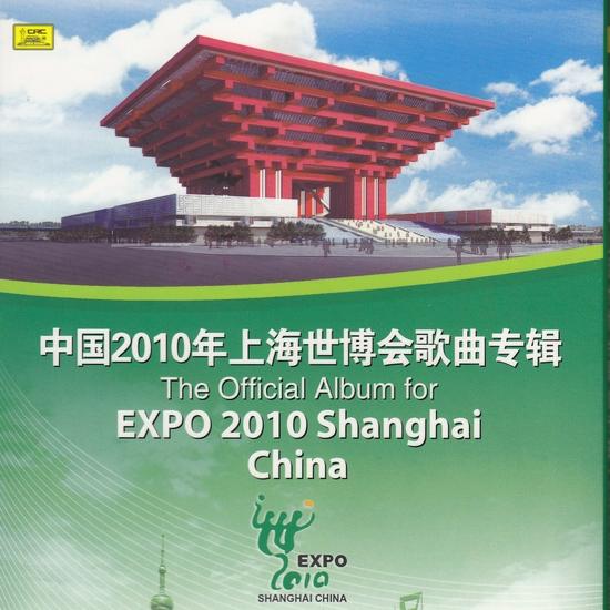 中国2010年上海世博会歌曲专辑