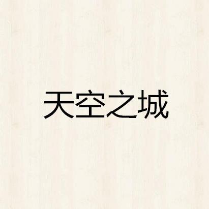 天空之城 - 马旭东/马剑芬