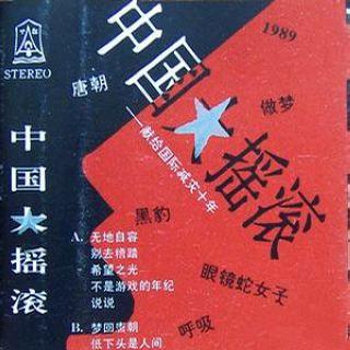 中国大摇滚