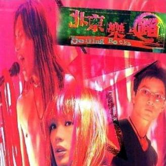 北京乐与路 电影原声大碟