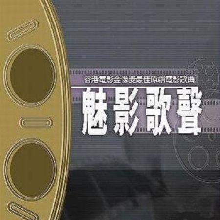 魅影歌声 香港电影金像奖最佳原创电影歌曲