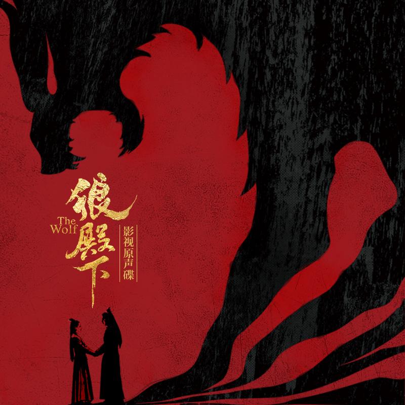 狼殿下 影视原声碟PART.2