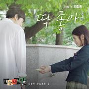 朴正炫 - 正好 (心里的声音 OST Part.2)