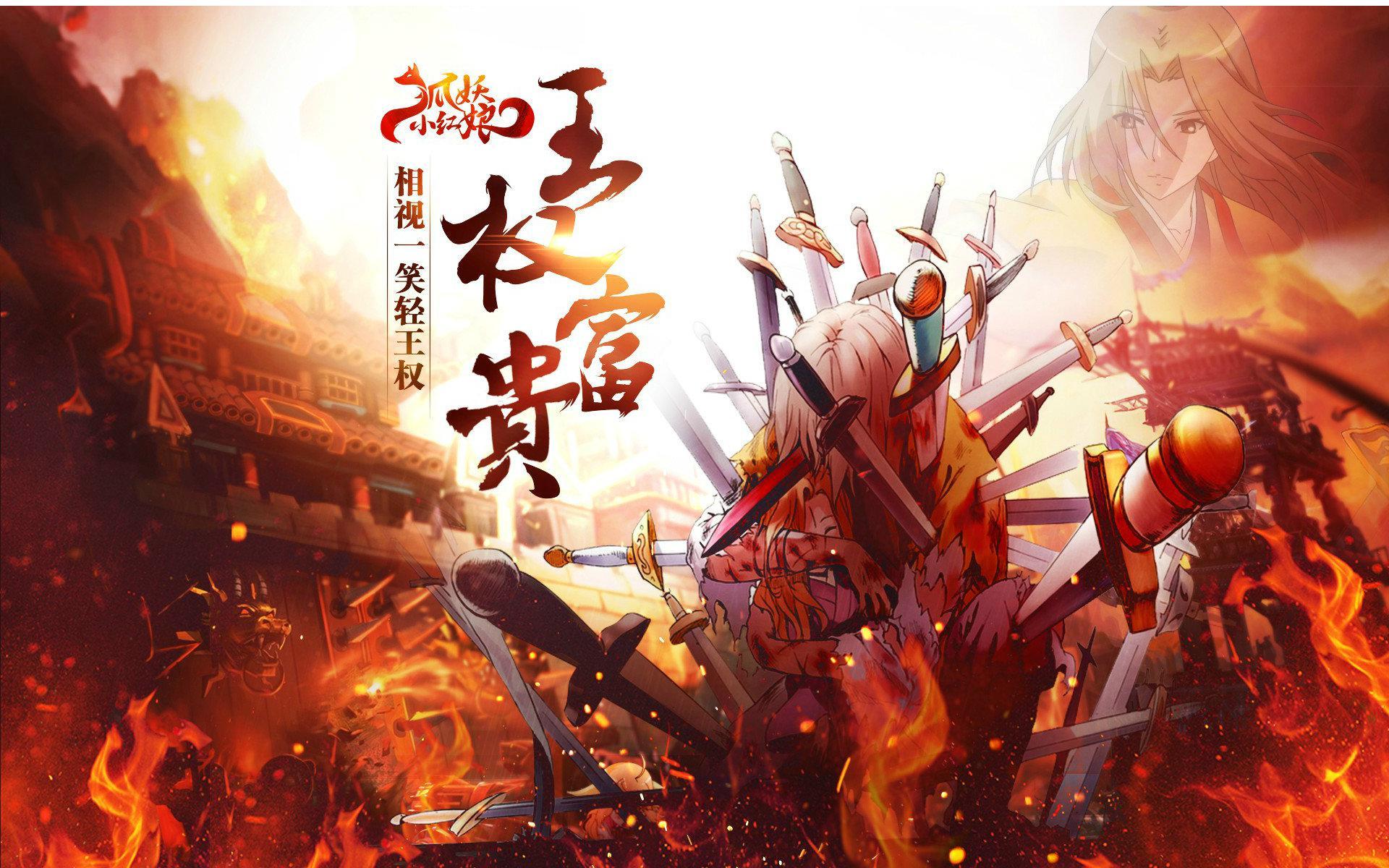 狐妖小红娘王权篇op(8bit)