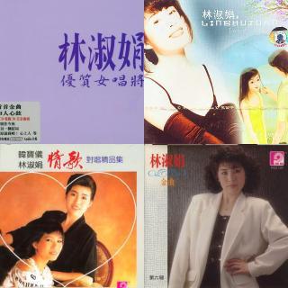 林淑娟 - 网易云音乐图片