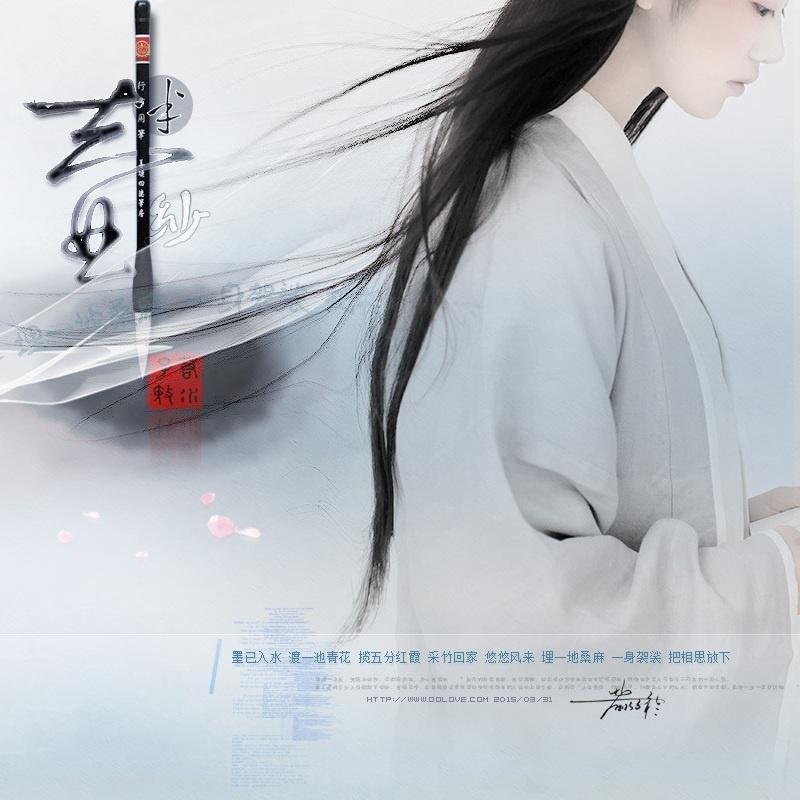 半壶纱(remix版) - dj达少/刘珂矣