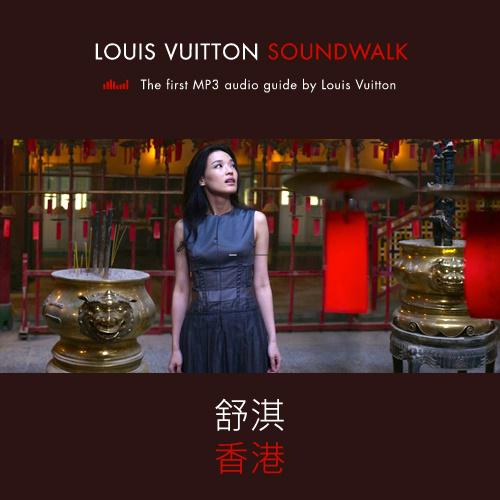 Louis Vuitton SoundWalk: Hong Kong