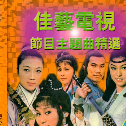神雕侠侣(《神雕侠侣》主题曲) - 关正杰/韦秀娴/麦韵