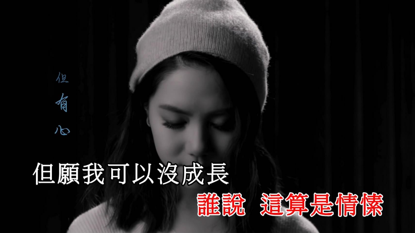 有心人 (wingx remix)
