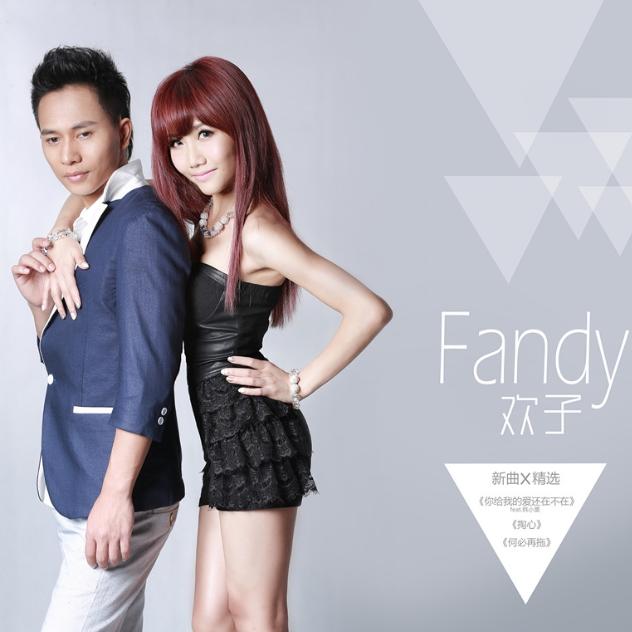 Fandy 新曲+精选