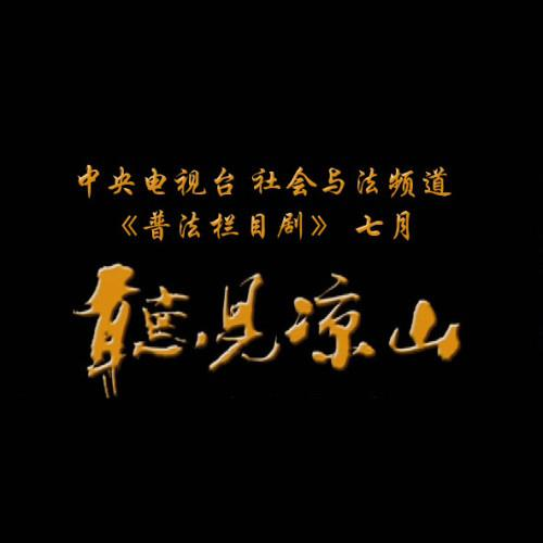 听见凉山 电视剧原声带