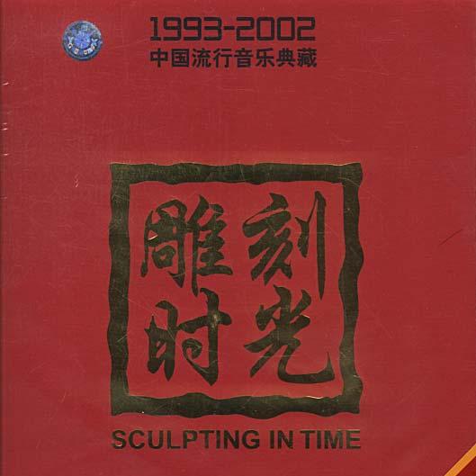 雕刻时光(中国歌曲排行榜)