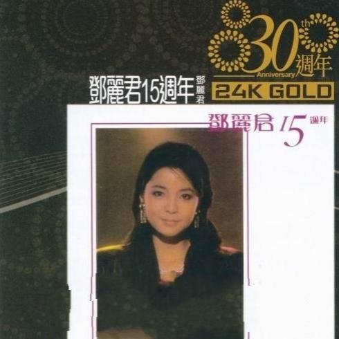邓丽君15周年·30周年(限量版)
