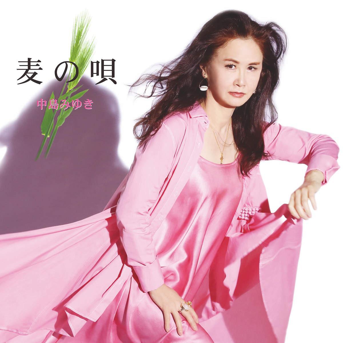 歌手:中岛みゆき - (中岛美雪) 所属专辑:麦の呗 网易云音乐多端